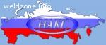 НАКС НГДО в соответствии с требованиями Газпром и Транснефть
