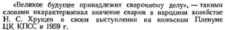 сварка 1959г